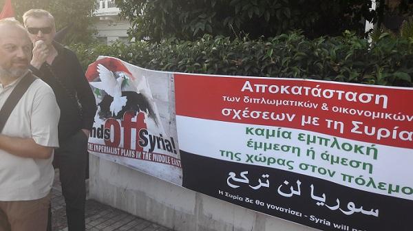 Ελλάδας, Συρίας