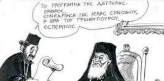 ιερώνυμου