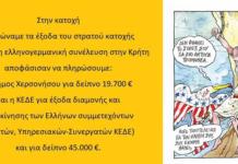 ελληνογερμανική