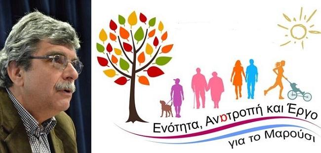Ενότητα-Ανατροπή-Έργο στο Μαρούσι: Ανοιχτή Συνέλευση 7/11, 19:00, Δημαρχείο  Αμαρουσίου