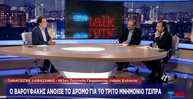 Λαφαζάνης σε αποκαλυπτική συνέντευξη για όλα με Μανιάτη-Σωτήρη(One Channel)