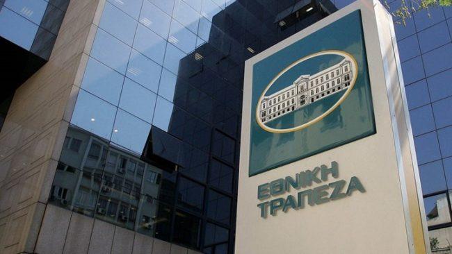 Εθνική Τράπεζα: Δανείσθηκε 400 εκ. με επιτόκιο καταλήστευσης και χρεοκοπίας 8,25%