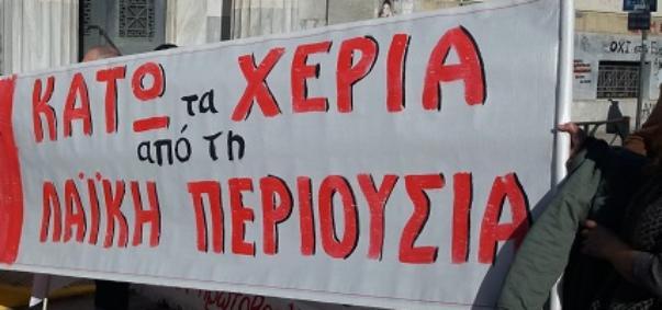 Αλληλεγγύη στους Αγγελή-Καρρά-Χαραλαμπόπουλο, δικαζόμενους για αντίσταση στους πλειστηριασμούς. Όλοι/ες Τετάρτη-9πμ, Ευελπίδων!