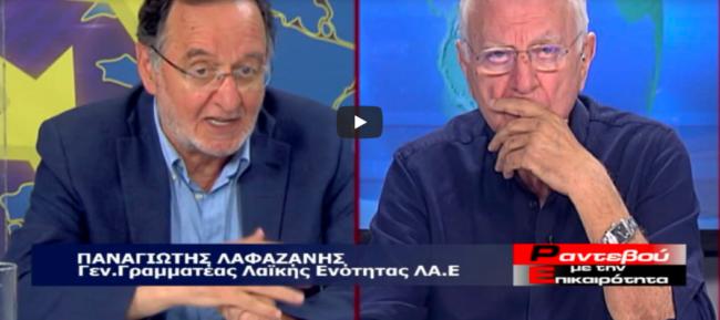 Ο Λαφαζάνης στο Bluesky για τον ΣΥΡΙΖΑ,την Αριστερά, την εναλλακτική πρόταση