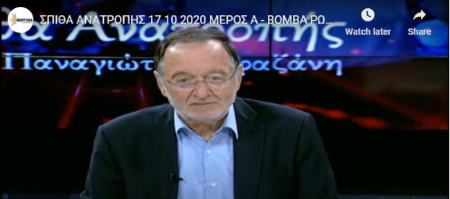 Λαφαζάνης στη Vergina-TV-Η Ρωσία