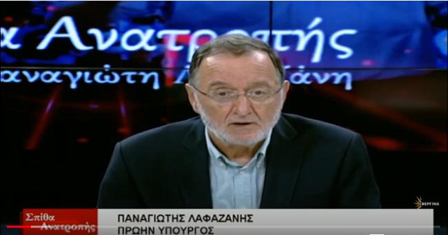 Ο Π.Λαφαζάνης, μίλησε στη Vergina-TV: Οικονομία και κοινωνία ώρα μηδέν