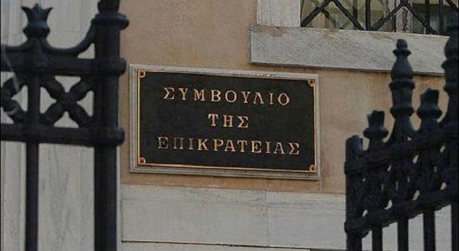 Συμβουλίου της Επικρατείας