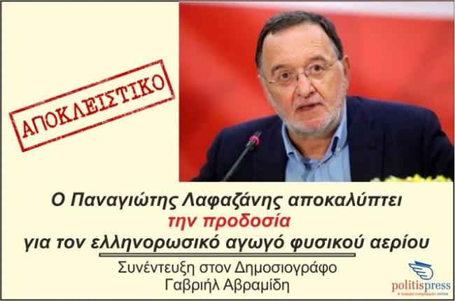 Συνέντευξη Λαφαζάνη: Η προδοσία ακύρωσης ελληνορωσικού αγωγού φυσικού αερίου-Ήττα στο Αρτσάχ
