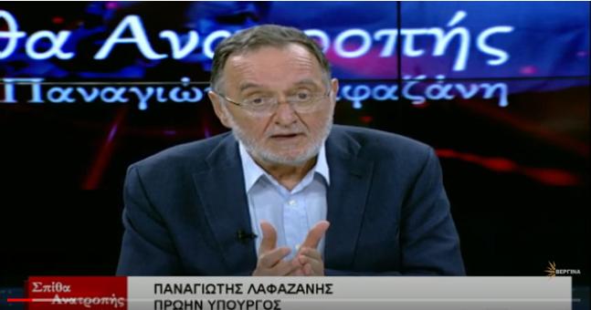 Ο Π.Λαφαζάνης στη Vergina-TV: Διερευνητικός διάλογος