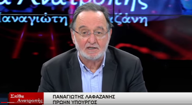 Π.Λαφαζάνης στη Vergina-TV-Το «Τσεσμέ» επικυρώνει τη «Γαλάζια Πατρίδα», η Αθήνα αερολογεί
