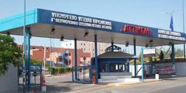 Νοσοκομείο ΑΤΤΙΚΟN: