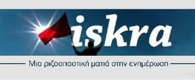 Ιδρύεται Σωματείο Φίλων Iskra-Πρόσκληση συμμετοχής-Ολόκληρο το Καταστατικό-Μεγάλη ανταπόκριση