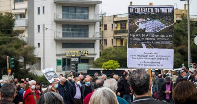 διαμαρτυρίας για την προστασία του Υμηττού