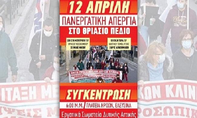 ΘΡΙΑΣΙΟ: Απεργία σήμερα