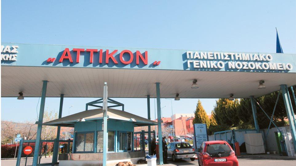 «Αττικόν»: Αρνητές του κοροναϊού προπηλάκισαν γιατρούς και προσωπικό. Καταγγελίες Σωματείου εργαζομένων.