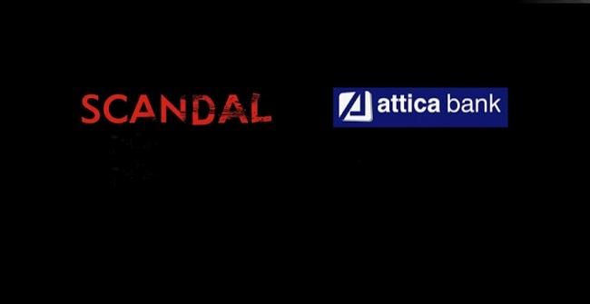 Η Attica Bank χρεωκόπησε. Εγκληματικές ευθύνες κυβέρνησης-ΤτΕ. Επιχειρούν συγκάλυψη σκανδάλου