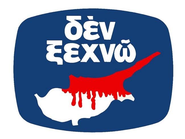 είναι εθνική υποχρέωση όλων των Ελλήνων