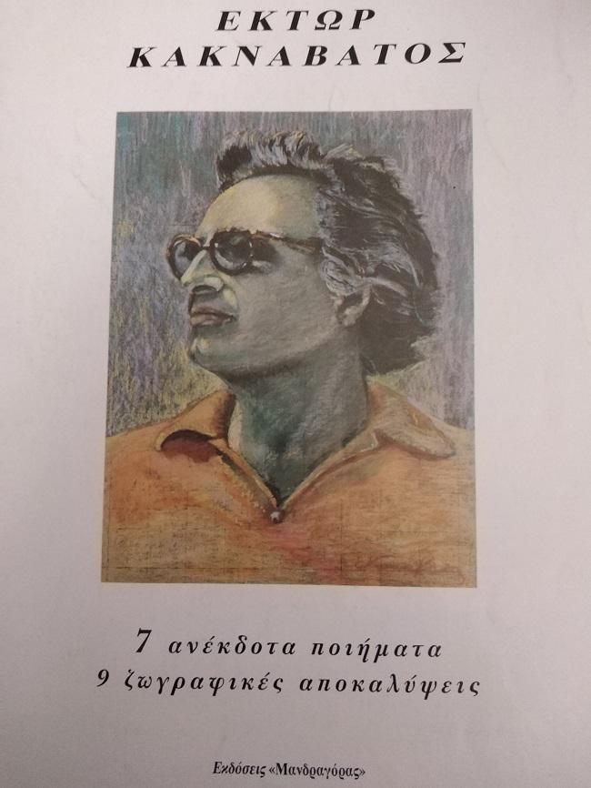Ένα ποίημα του Έκτορα Κακναβάτου