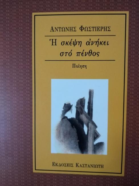 Ένα ποίημα του Αντώνη Φωστιέρη: Η αράχνη