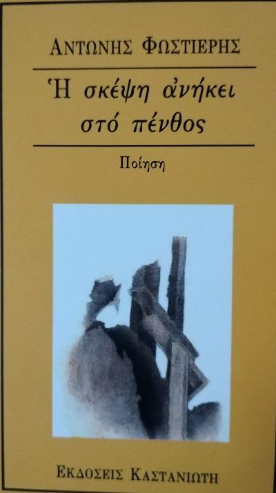 Ένα ποίημα του Αντώνη Φωστιέρη