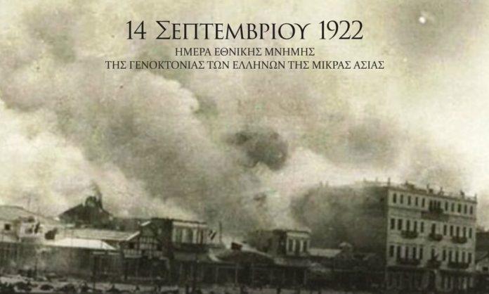 Ημέρα μνήμης της Γενοκτονίας του Μικρασιατικού Ελληνισμού